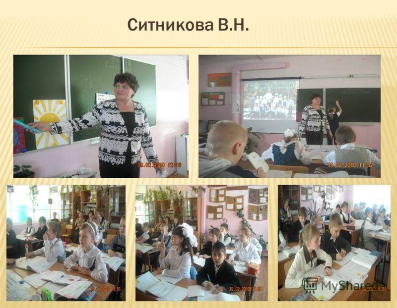 Ситникова В.Н.