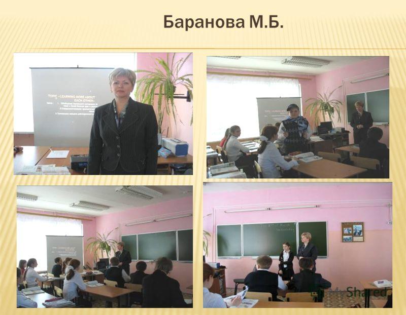 Баранова М.Б.