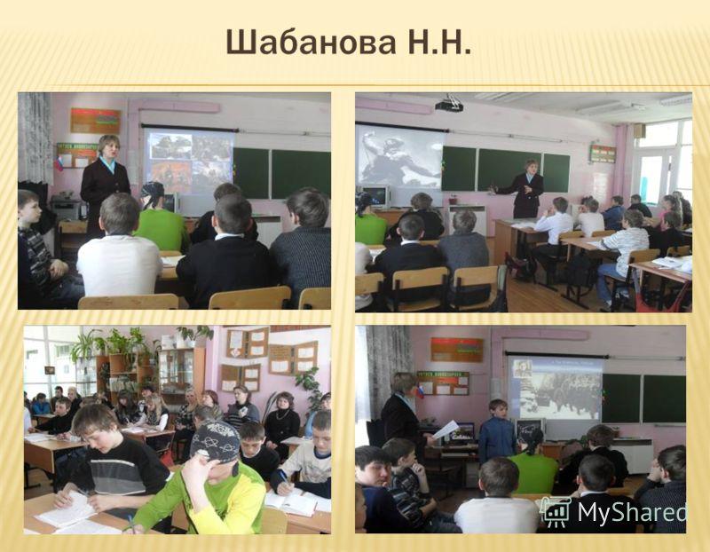 Шабанова Н.Н.