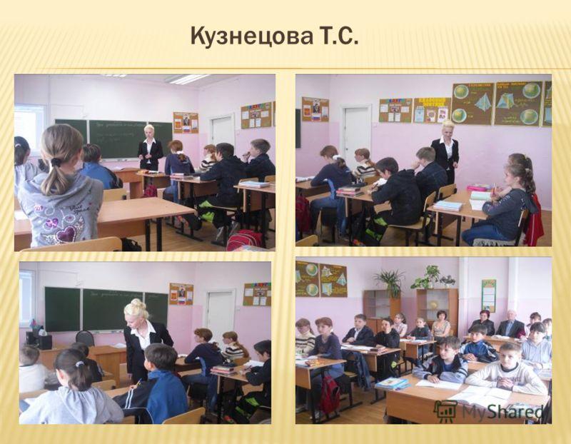 Кузнецова Т.С.