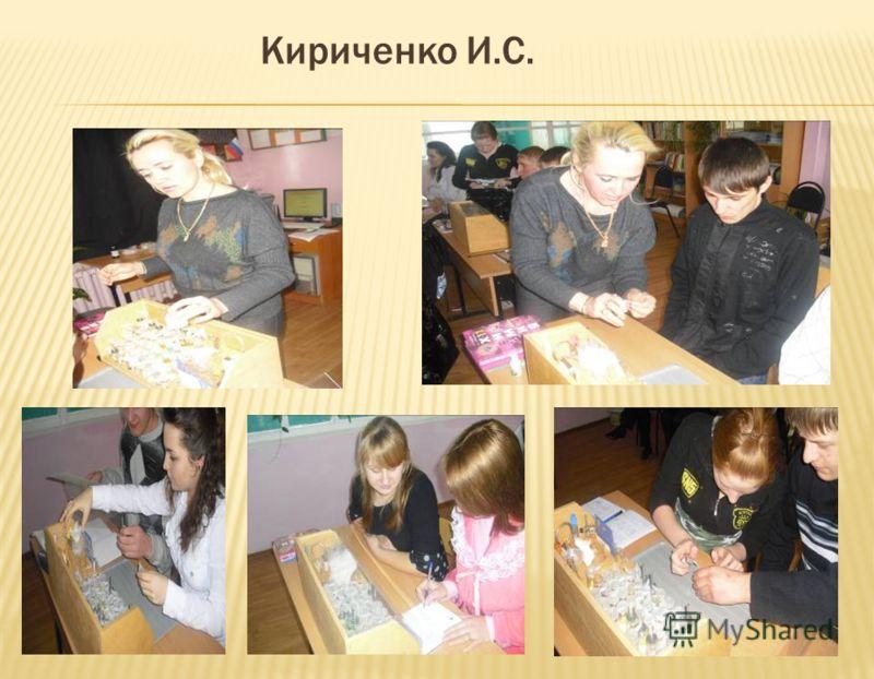 Кириченко И.С.