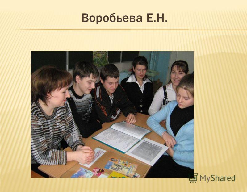 Воробьева Е.Н.