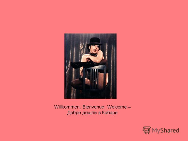 Willkommen, Bienvenue. Welcome – Добре дошли в Кабаре