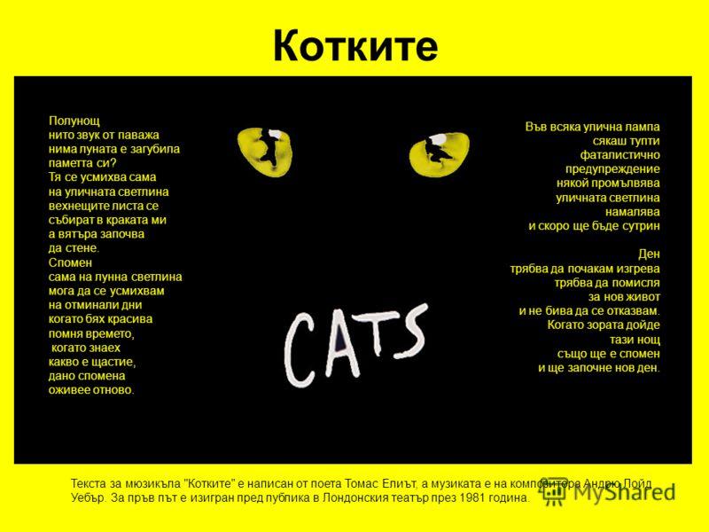 Котките Текста за мюзикъла