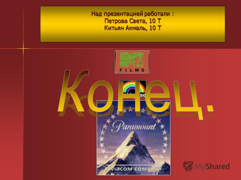 Над презентацией работали : Петрова Света, 10 Т Китьян Акмаль, 10 Т