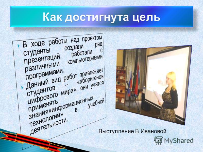 Цель задания - внедрение новых технологий изучения истории, обработки информации и ее представления. Это использование сети Интернет и создание презентаций, а также различные формы тестирования, работы с фото- и видеоматериалами. 1. Социологический о
