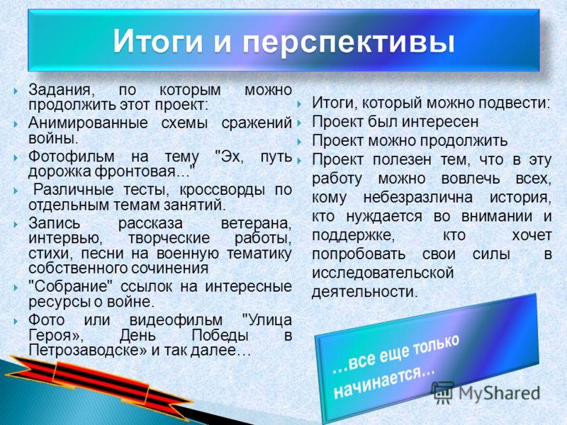 Выступление В.Ивановой
