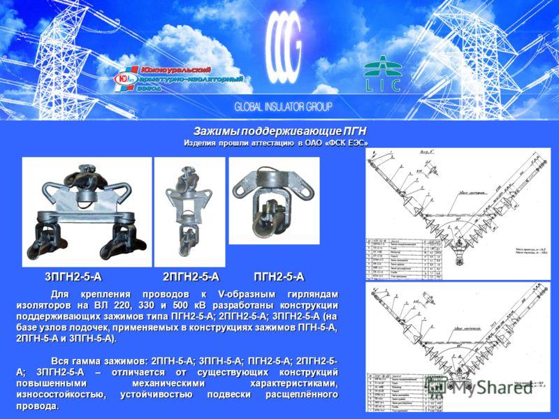 Зажимы поддерживающие ПГН 3ПГН2-5-А 2ПГН2-5-А ПГН2-5-А 3ПГН2-5-А 2ПГН2-5-А ПГН2-5-А Для крепления проводов к V-образным гирляндам изоляторов на ВЛ 220, 330 и 500 кВ разработаны конструкции поддерживающих зажимов типа ПГН2-5-А; 2ПГН2-5-А; 3ПГН2-5-А (н