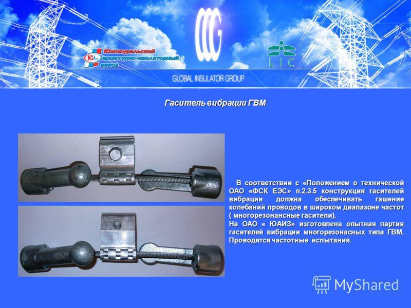 Гаситель вибрации ГВМ В соответствии с «Положением о технической ОАО «ФСК ЕЭС» п.2.3.5 конструкция гасителей вибрации должна обеспечивать гашение колебаний проводов в широком диапазоне частот ( многорезонансные гасители). В соответствии с «Положением