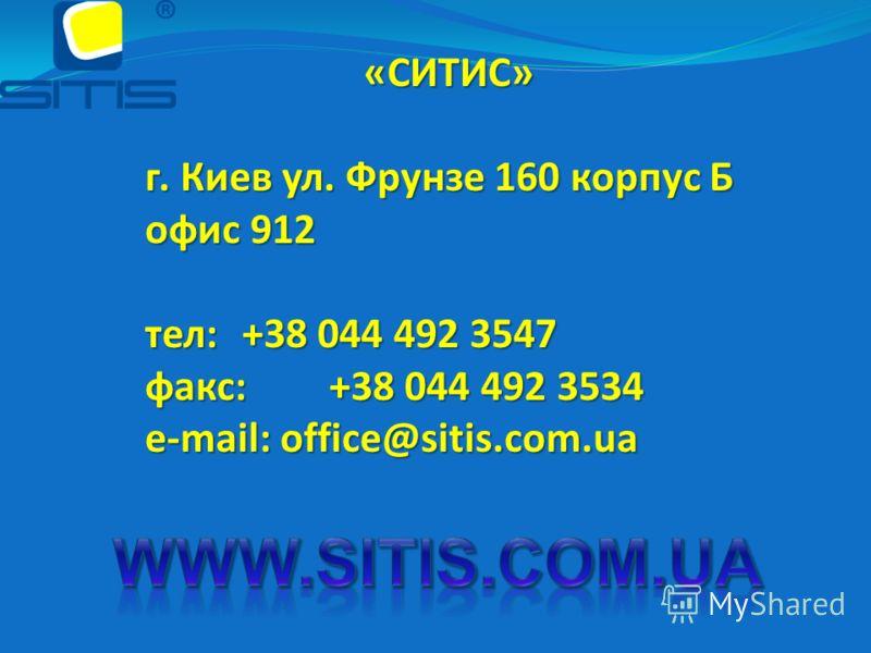 «СИТИС» г. Киев ул. Фрунзе 160 корпус Б офис 912 тел: +38 044 492 3547 факс: +38 044 492 3534 e-mail: office@sitis.com.ua
