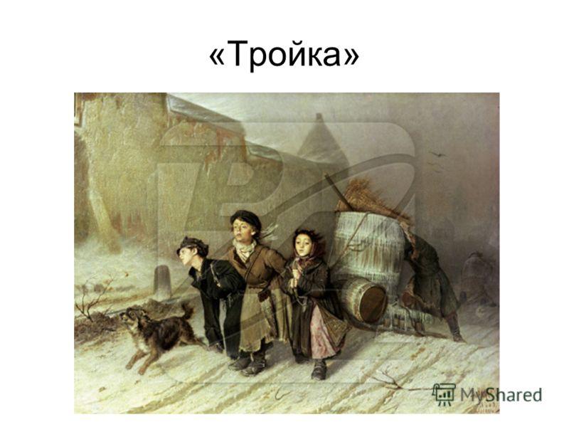 «Тройка»