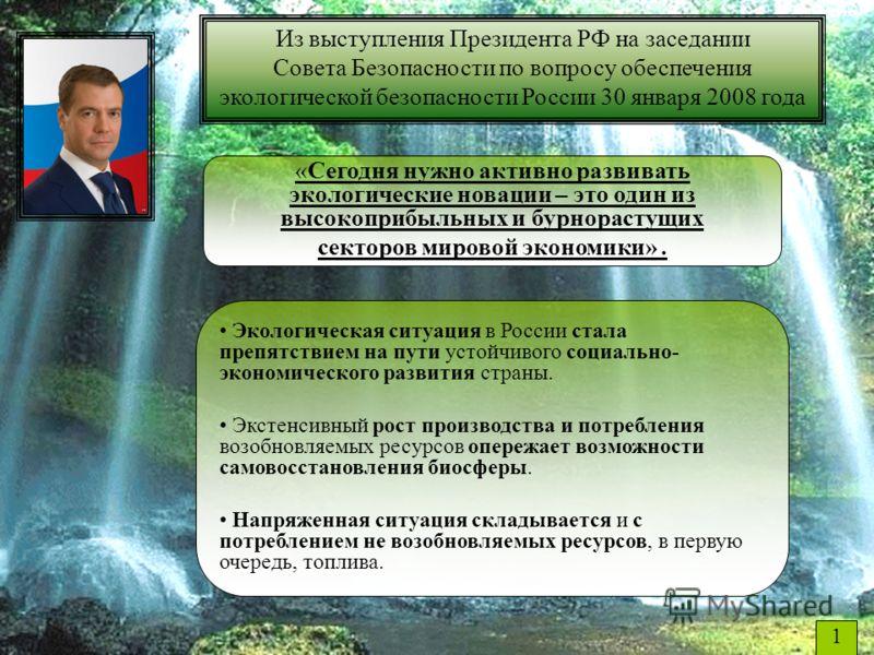 «Сегодня нужно активно развивать экологические новации – это один из высокоприбыльных и бурнорастущих секторов мировой экономики». Экологическая ситуация в России стала препятствием на пути устойчивого социально- экономического развития страны. Эксте