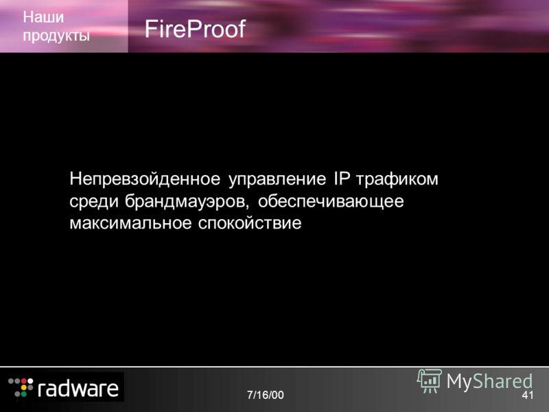 7/16/0041 FireProof Наши продукты Непревзойденное управление IP трафиком среди брандмауэров, обеспечивающее максимальное спокойствие