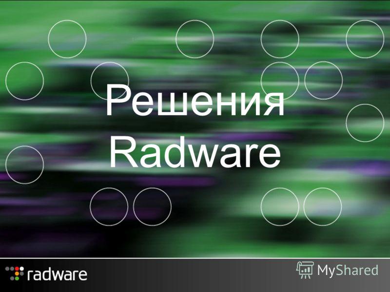 7/16/008 Решения Radware