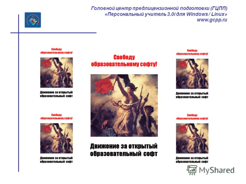 Головной центр предлицензионной подготовки (ГЦПП) «Персональный учитель 3.0i для Windows / Linux» www.gcpp.ru