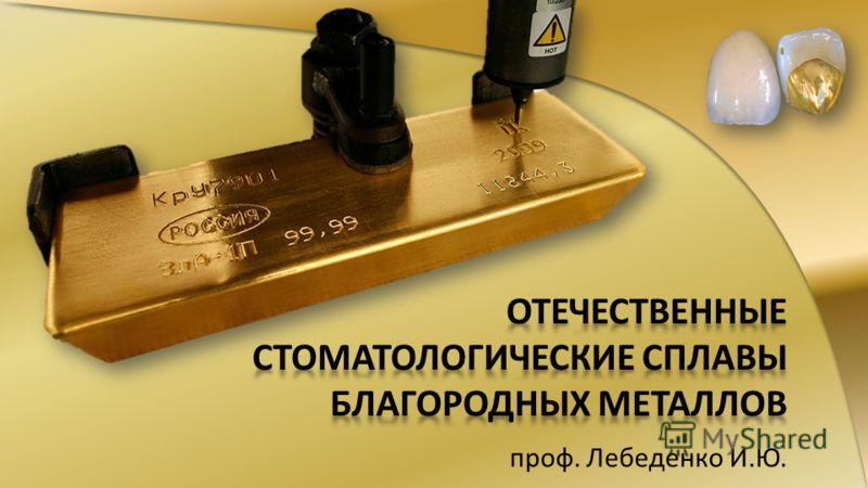 проф. Лебеденко И.Ю.