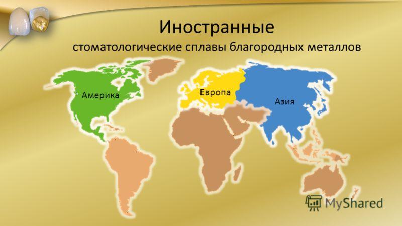 Иностранные стоматологические сплавы благородных металлов Америка Европа Азия