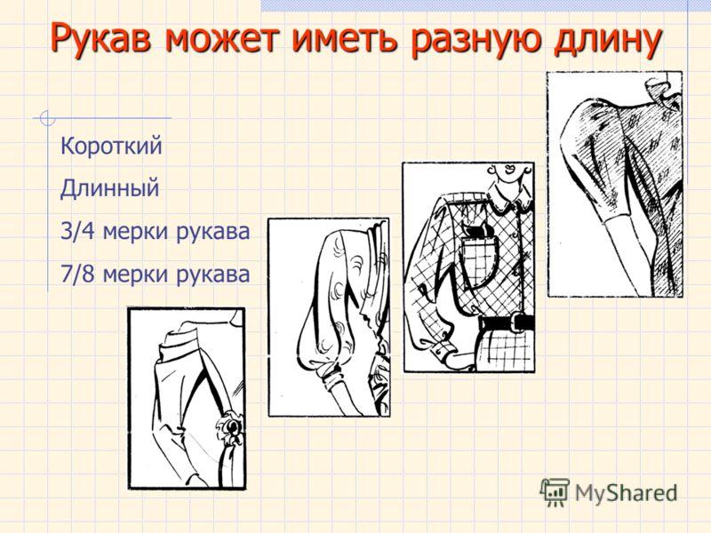 Рукав может иметь разную длину Короткий Длинный 3/4 мерки рукава 7/8 мерки рукава
