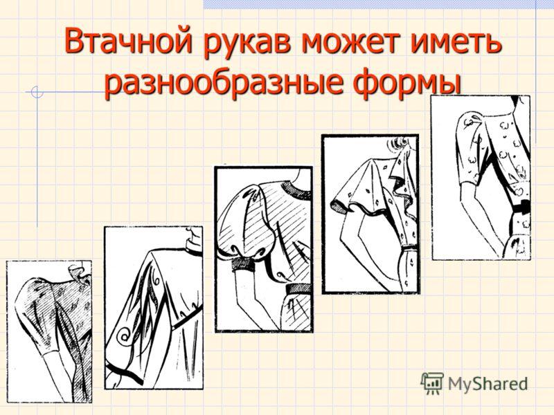 Втачной рукав может иметь разнообразные формы