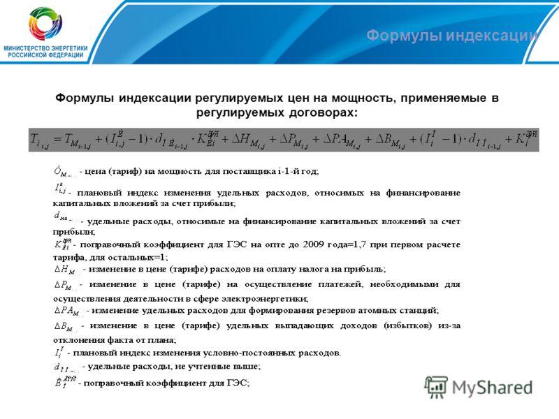 Формулы индексации регулируемых цен на мощность, применяемые в регулируемых договорах: Формулы индексации