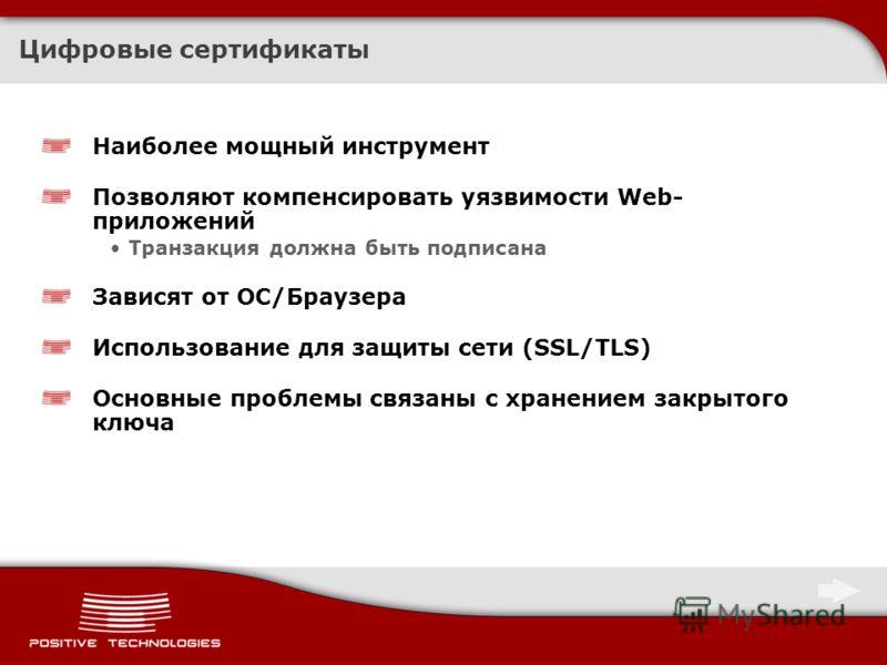 Цифровые сертификаты Наиболее мощный инструмент Позволяют компенсировать уязвимости Web- приложений Транзакция должна быть подписана Зависят от ОС/Браузера Использование для защиты сети (SSL/TLS) Основные проблемы связаны с хранением закрытого ключа