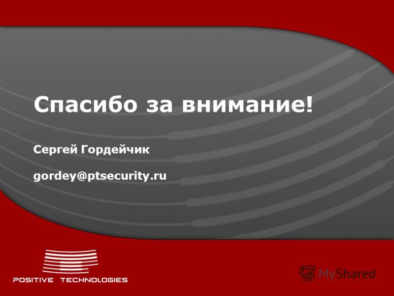 Спасибо за внимание! Сергей Гордейчик gordey@ptsecurity.ru