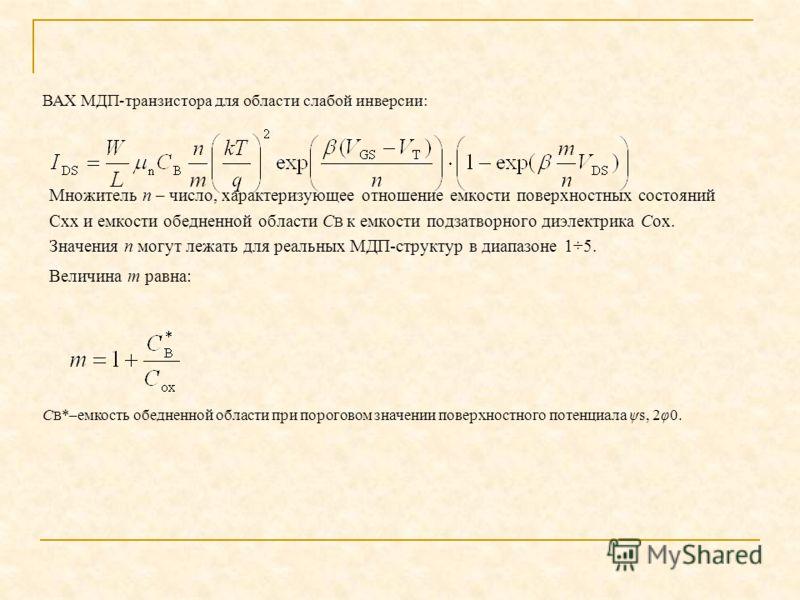 Множитель n – число, характеризующее отношение емкости поверхностных состояний Cxx и емкости обедненной области С В к емкости подзатворного диэлектрика Сox. Значения n могут лежать для реальных МДП структур в диапазоне 1÷5. Величина m равна: C B *–ем