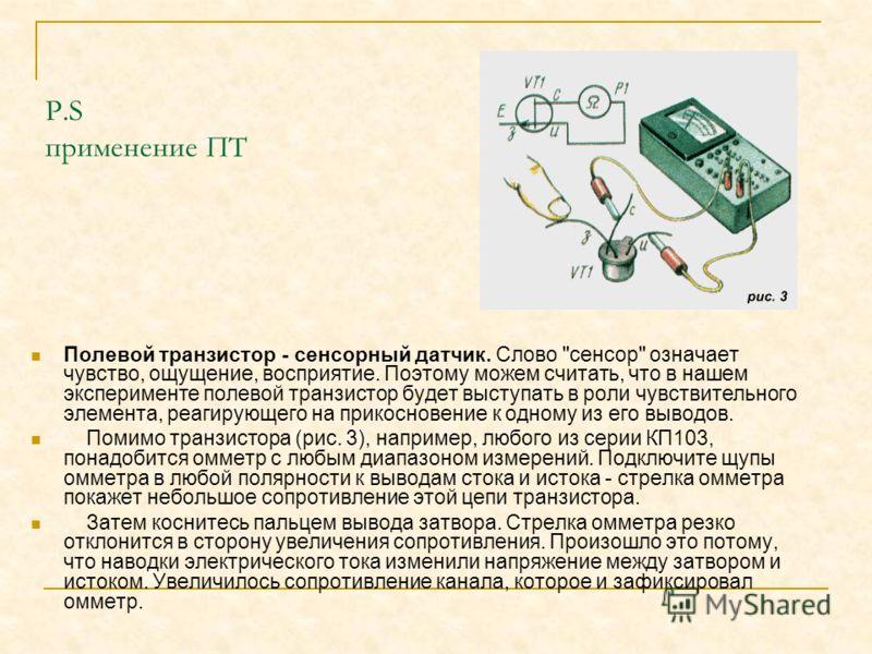 P.S применение ПТ Полевой транзистор - сенсорный датчик. Слово