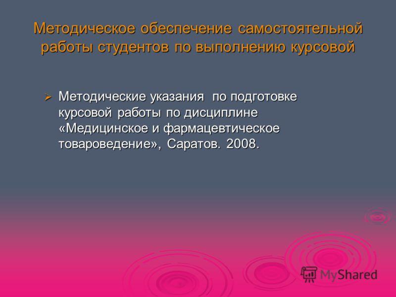 Презентация на тему Выполнение курсовой работы по дисциплине  10 Методическое обеспечение самостоятельной работы студентов по выполнению курсовой