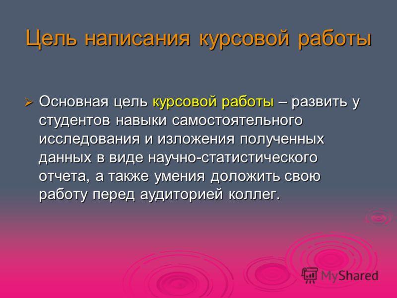 Презентация на тему Выполнение курсовой работы по дисциплине  4 Цель написания курсовой