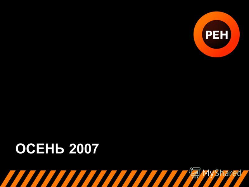 ОСЕНЬ 2007