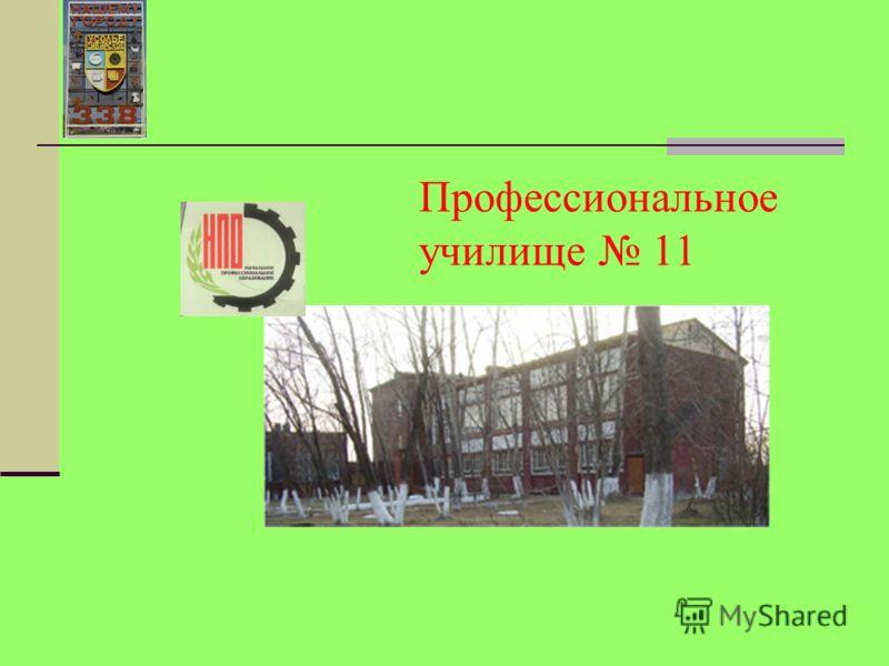 Профессиональное училище 11