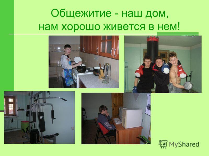 Общежитие - наш дом, нам хорошо живется в нем!