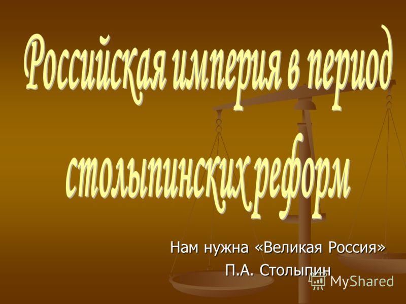 Нам нужна «Великая Россия» П.А. Столыпин