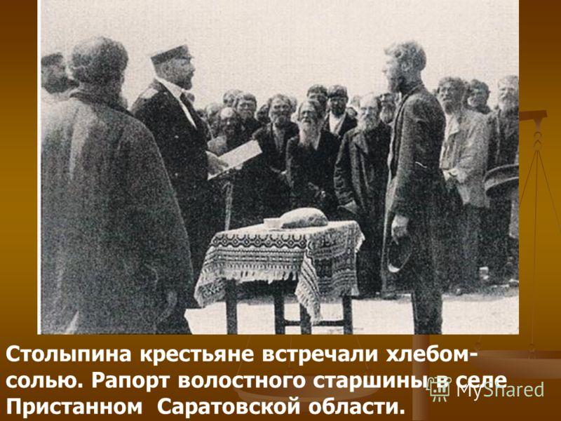 Столыпина крестьяне встречали хлебом- солью. Рапорт волостного старшины в селе Пристанном Саратовской области.