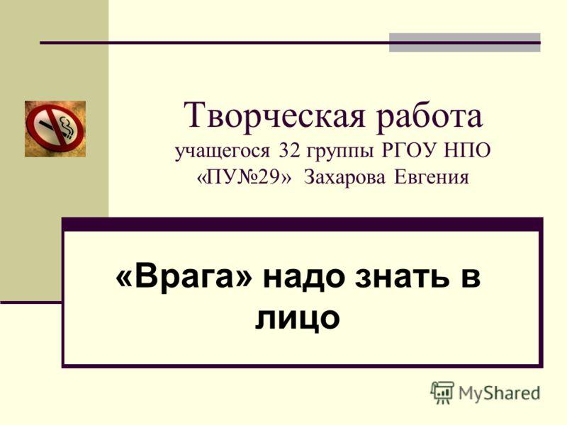 Творческая работа учащегося 32 группы РГОУ НПО «ПУ29» Захарова Евгения «Врага» надо знать в лицо