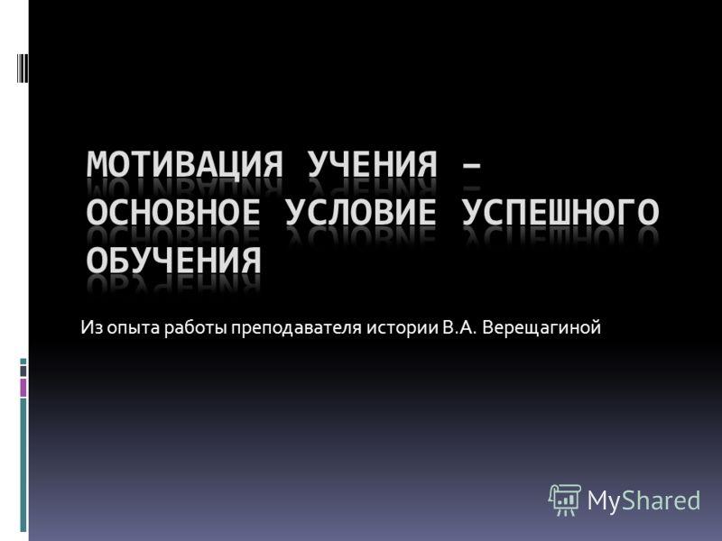 Из опыта работы преподавателя истории В.А. Верещагиной