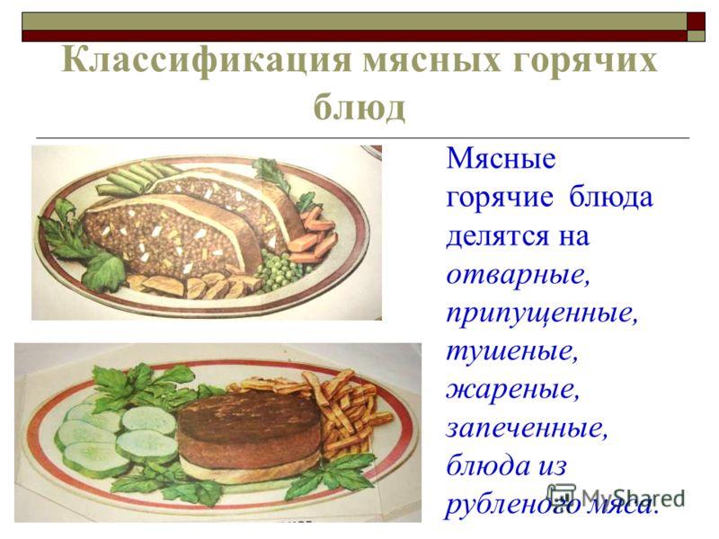 Второе блюдо из мяса и грибов рецепт