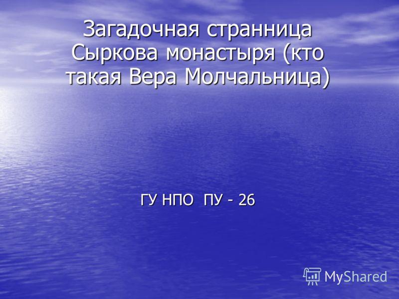 Загадочная странница Сыркова монастыря (кто такая Вера Молчальница) ГУ НПО ПУ - 26