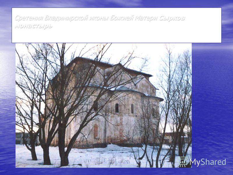Сретения Владимирской иконы Божией Матери Сырков монастырь