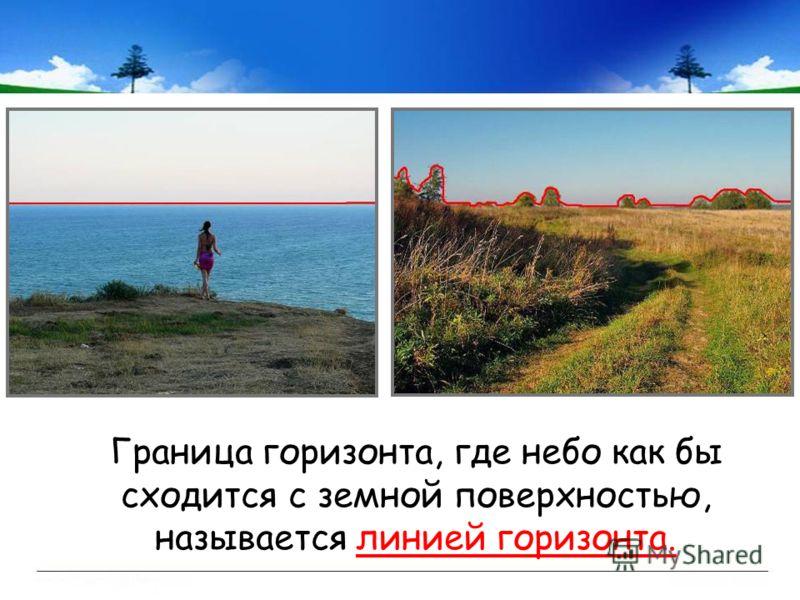 Граница горизонта, где небо как бы сходится с земной поверхностью, называется линией горизонта.