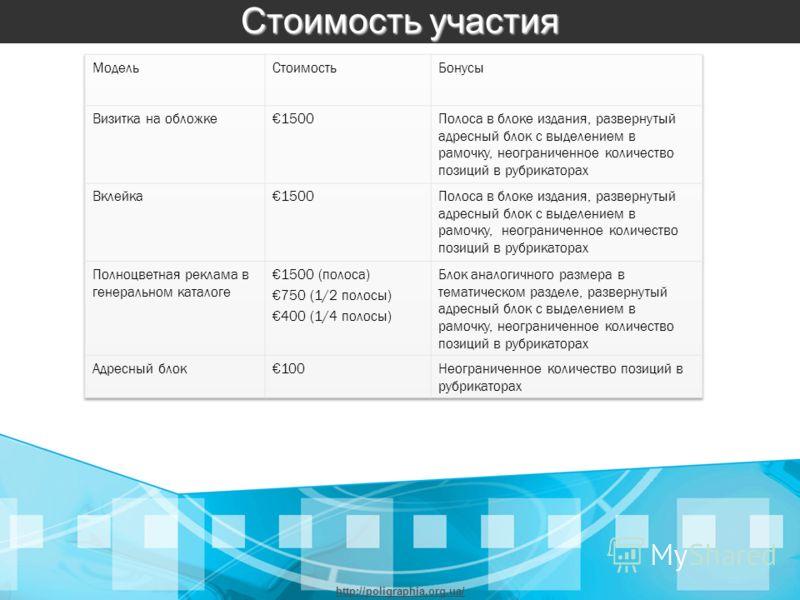 Стоимость участия http://poligraphia.org.ua/