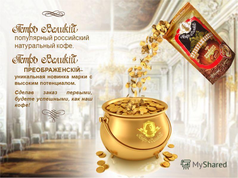 популярный российский натуральный кофе. ПРЕОБРАЖЕНСКIЙ – уникальная новинка марки с высоким потенциалом. Сделав заказ первыми, будете успешными, как наш кофе!