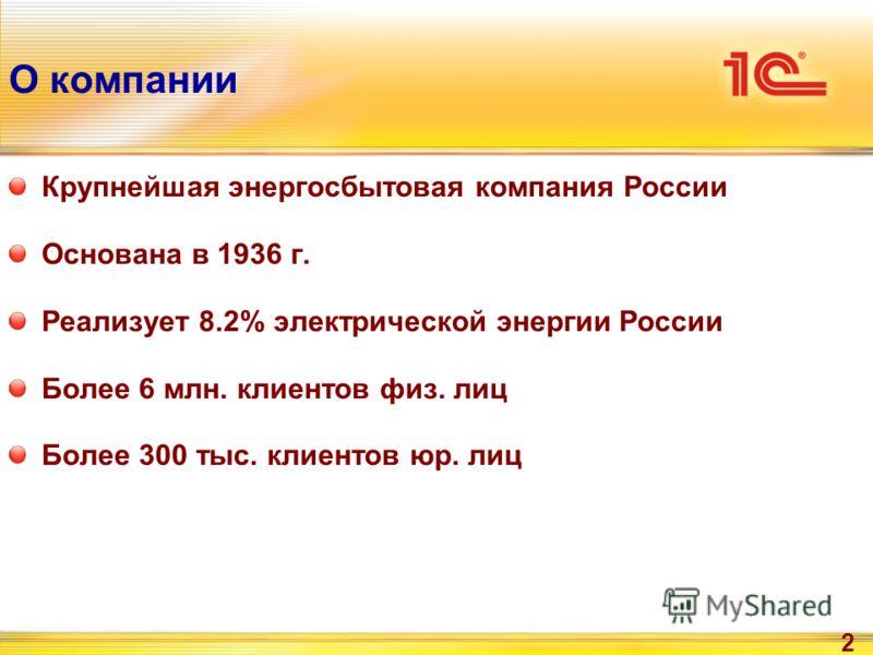 2 О компании Крупнейшая энергосбытовая компания России Основана в 1936 г. Реализует 8.2% электрической энергии России Более 6 млн. клиентов физ. лиц Более 300 тыс. клиентов юр. лиц