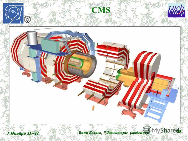CMS 1 Ноября 2k+11 Ваня Беляев, Детекторы (введение) 38