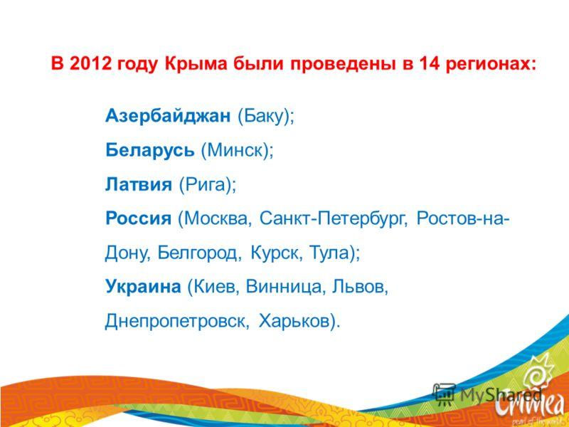 В 2012 году Крыма были проведены в 14 регионах: Азербайджан (Баку); Беларусь (Минск); Латвия (Рига); Россия (Москва, Санкт-Петербург, Ростов-на- Дону, Белгород, Курск, Тула); Украина (Киев, Винница, Львов, Днепропетровск, Харьков).