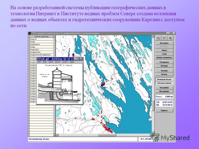 На основе разработанной системы публикации географических данных в технологии Интранет в Институте водных проблем Севера создана коллекция данных о водных объектах и гидротехнических сооружениях Карелии с доступом по сети.