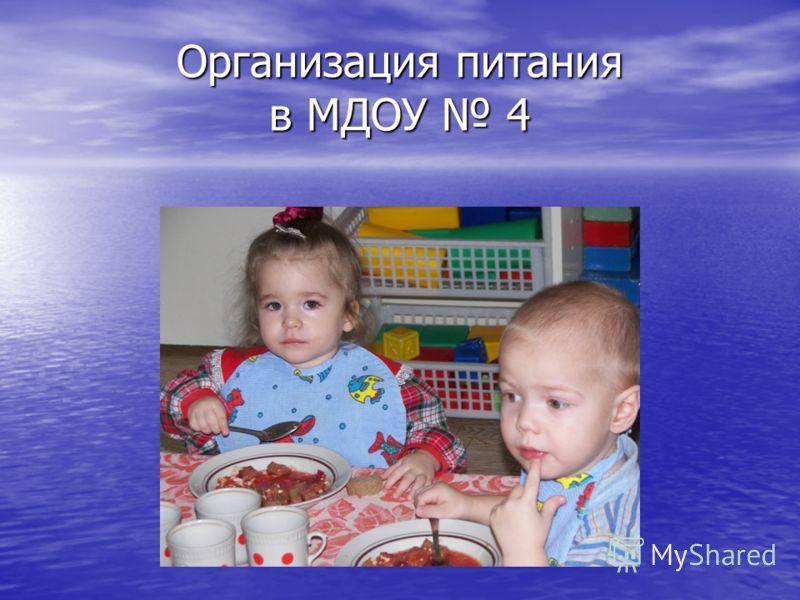 Организация питания в МДОУ 4
