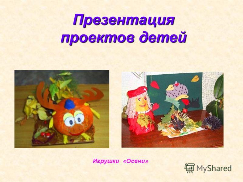 Презентация проектов детей Игрушки «Осени»