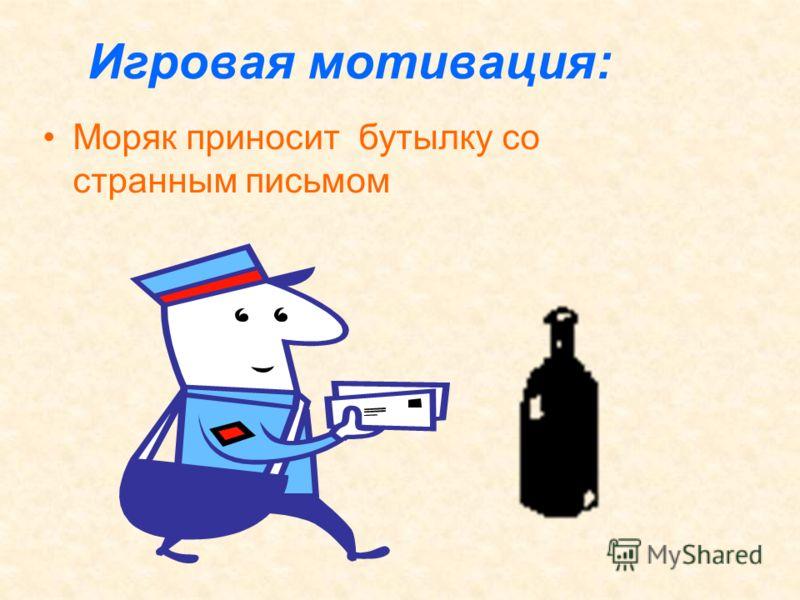 Игровая мотивация: Моряк приносит бутылку со странным письмом